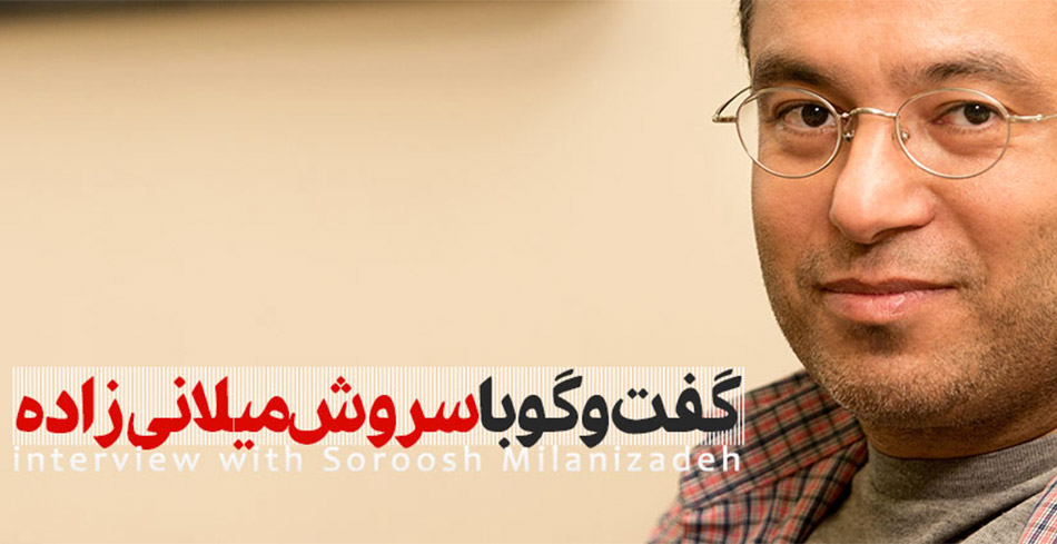 Interview with Soroosh Milanizadeh